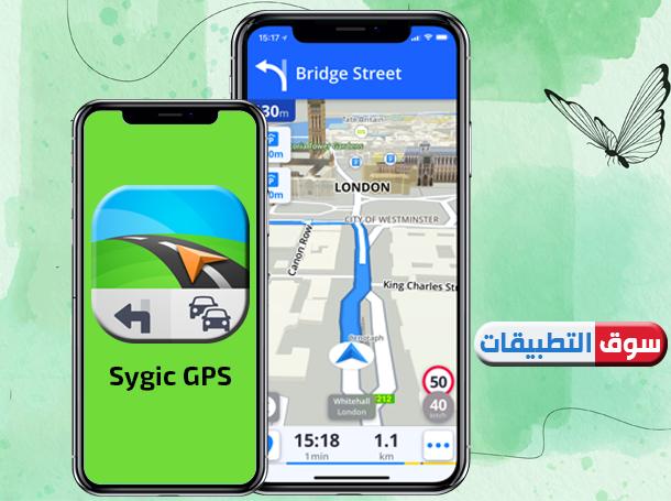 خرائط سايجك Sygic GPS