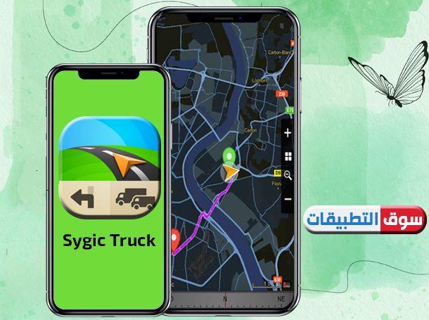 خرائط سايجك Sygic Truck