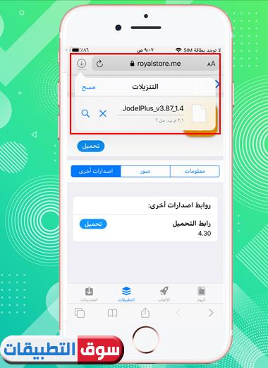 متابعة التحميل من خلال ايقونة متصفح سفاري ، طريقة تثبيت برامج بلس للايفون