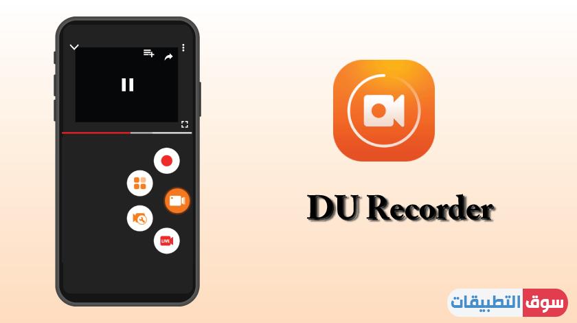 تنزيل مسجل الشاشة ومحرر الفيديو Du Recorder