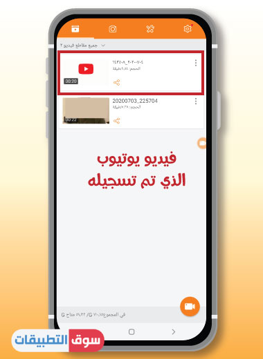 تنزيل مسجل الشاشة ومحرر الفيديو