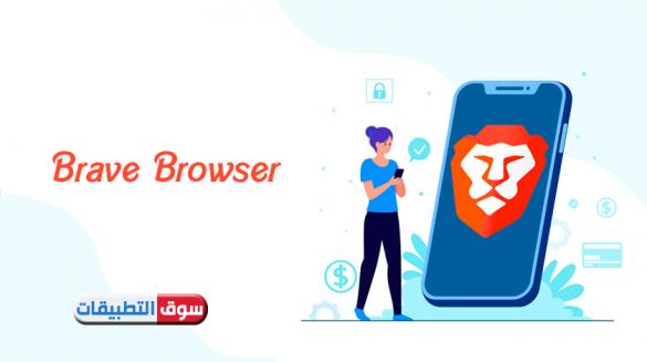 تحميل brave browser للايفون يمنحك التمتع بتصفح سريع وآمن بدون اعلانات ، تعرف على مميزات متصفح بريف براوزر بريف Lion بالعربي