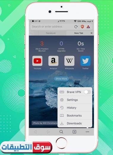 الوصول إلى اعدادات brave browser للايفون