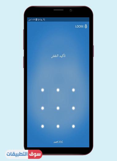برنامج قفل التطبيقات بكلمة سر