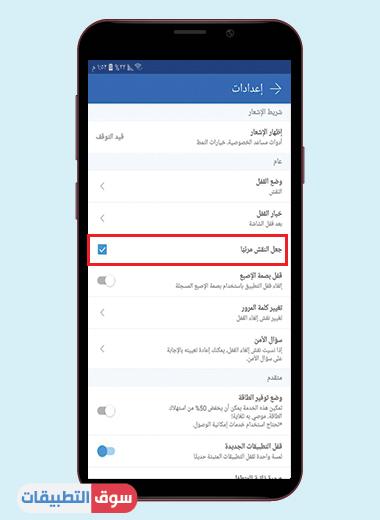 جعل النقش غير مرئي في lock app تطبيق