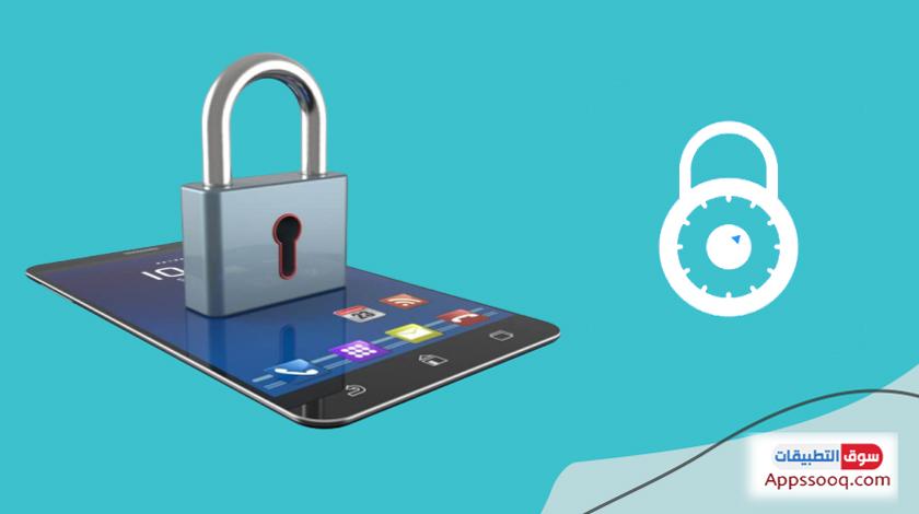 مزيدا من الخصوصية بعد تنزيل تطبيق القفل للاندرويد 2020
