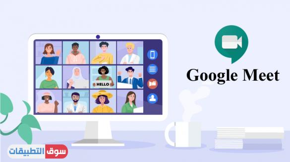 تنزيل جوجل ميت مجانا 2020