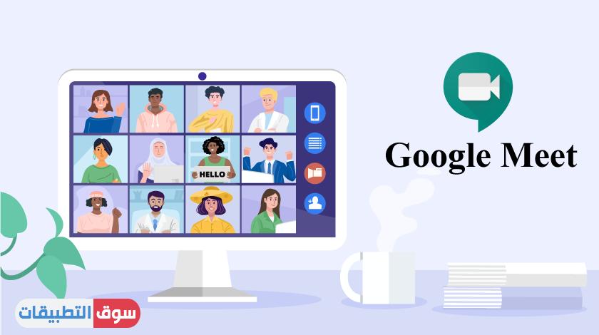 تحميل Google Meet للكمبيوتر مجانا وشرح كيفية عمل اجتماع