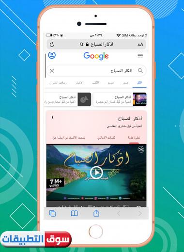 متصفح سفاري لفتح مقاطع فيديو يوتيوب