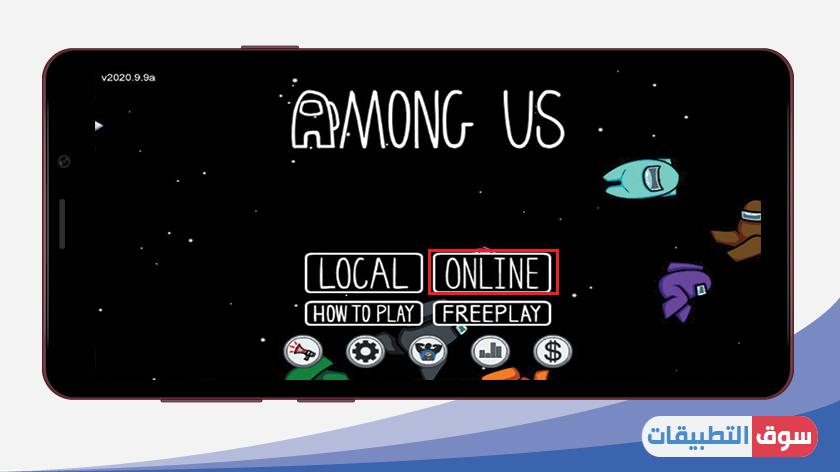 تحميل لعبة Among Us للاندرويد برابط مباشر