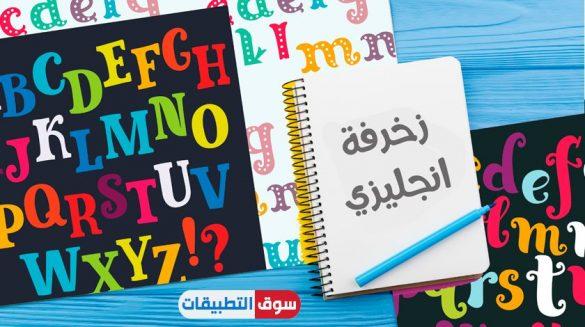 زخرفة انجليزي للايفون تطبيق زخرفة النصوص العربية زخرفة الاسماء بالانجليزي