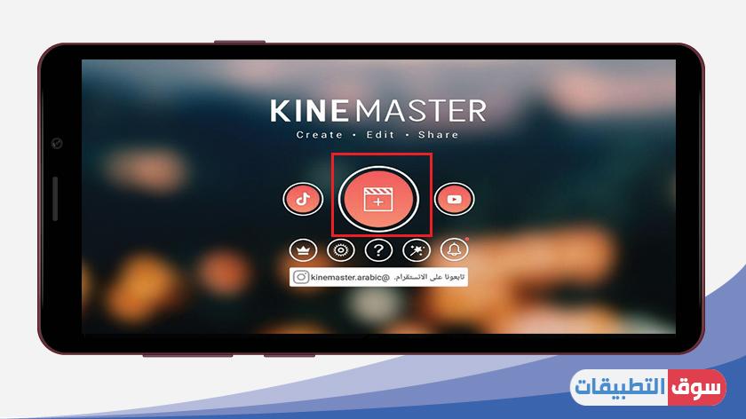تنزيل برنامج KineMaster الاصلي