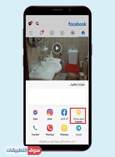 تحميل فيديوهات الفيسبوك عن طريق برنامج تحميل افلام مجانا للاندرويد