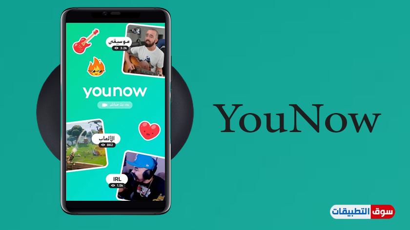 تحميل برنامج يوناو للاندرويد YouNow اخر اصدار مجانا