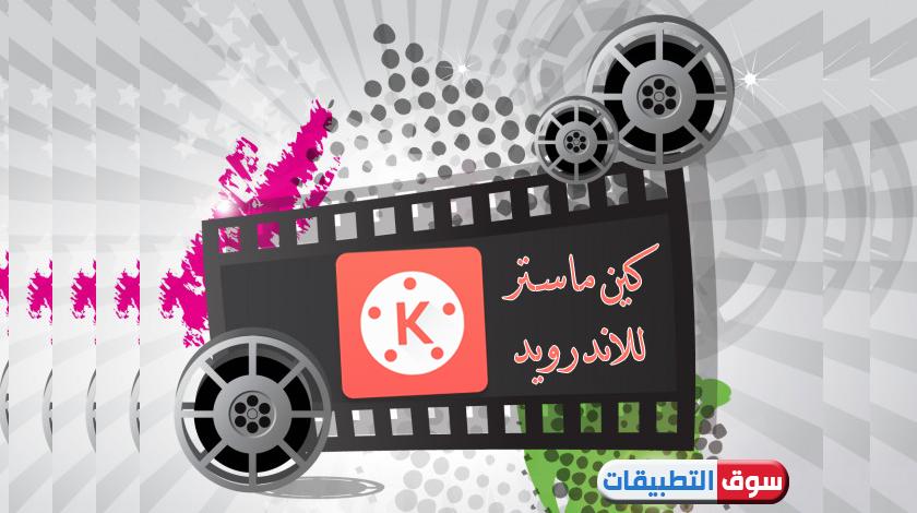 تحميل برنامج كين ماستر للاندرويد 2021 لعمل لمونتاج وتصميم الفيديوهات مجانا