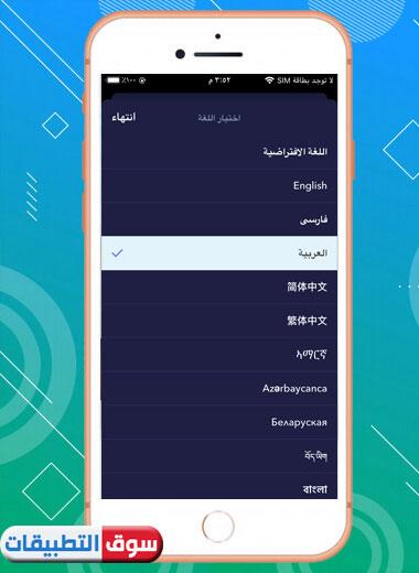 اختيار اللغة المناسبة للتطبيق