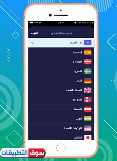 اختيار دولة للاتصال بخوادم VPN الخاصة بها
