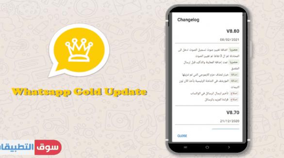 تحديث واتساب الذهبي الاصفر 2021