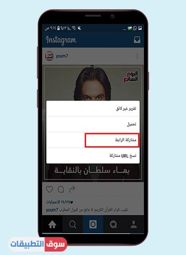مشاركة الرابط في انستقرام بلس عربي