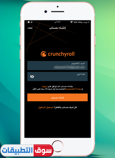انشاء حساب في تطبيق كرانشي رول
