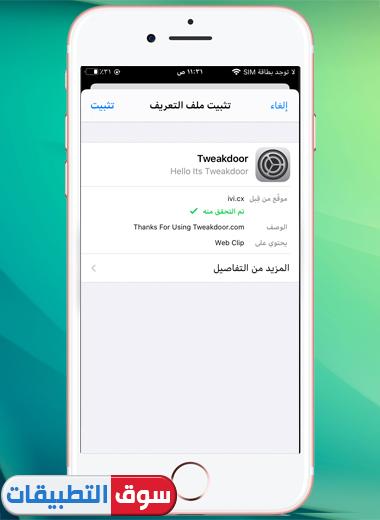 تثبيت ملف التعريف الخاص بمتجر تويك دور TweakDoor