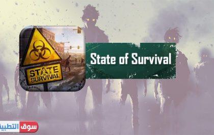 تحميل لعبة State of Survival للايفون لعبة حرب الزومبي 2021