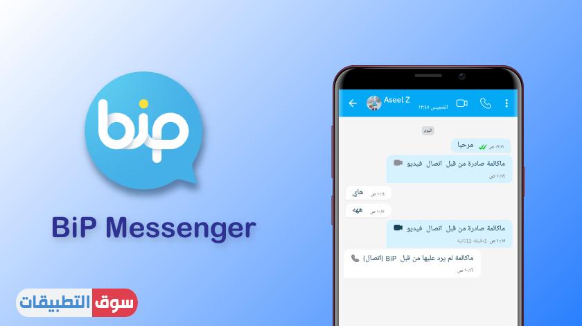 تحميل برنامج بيب ماسنجر Bip التركي 2021