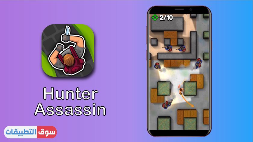 تحميل لعبة Hunter Assassin هانتر اساسن الاصلية التحديث الاخير 2021