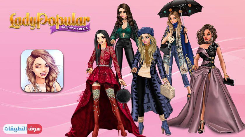 تحميل لعبة الازياء كاملة Lady Popular: Fashion Arena للاندرويد والكمبيوتر اخر اصدار 2021