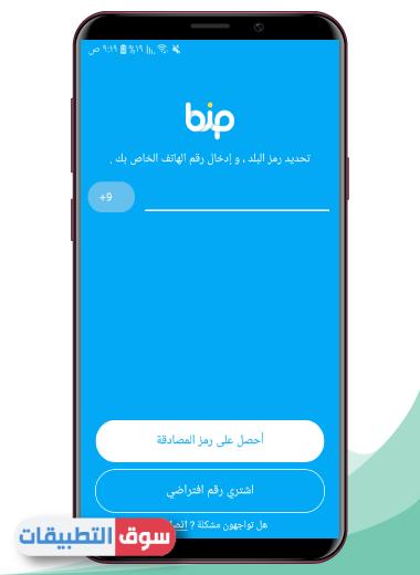برنامج bip التركي 2021