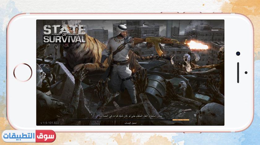 واجهة لعبة State of Survival للايفون