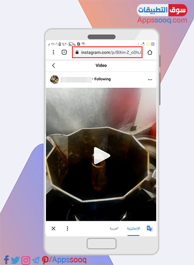 طريقة حفظ فيديو خاص من الانستا