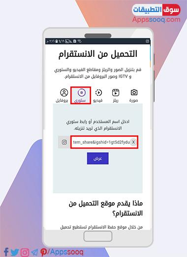 لصق رابط الستوري في موقع حفظ الستوري من الانستقرام