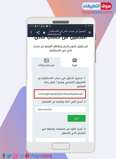 موقع حفظ الصور والفيديوهات من الانستقرام حساب خاص