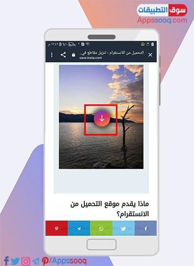 تحميل صورة بوست الانستقرام بدون برامج