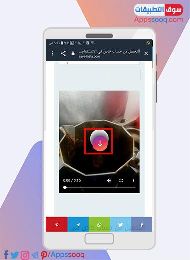 تحميل الفيديو الخاص من الانستقرام الى معرض الصور