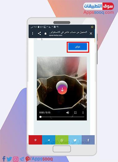 تحميل الفيديوهات من الانستقرام خاص اون لاين