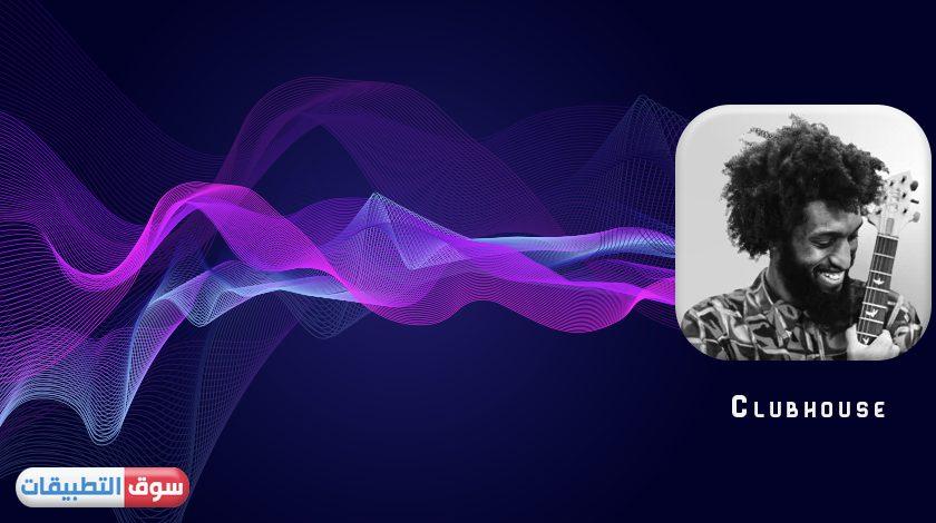 برنامج كلوب هاوس للايفون شبكة كلوب هاوس الصوتية طريقة تلقي دعوة للإنضمام
