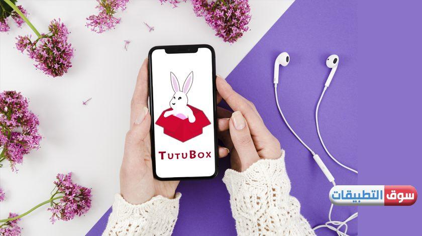 تحميل TutuBox للايفون مجانا برنامج توتو بوكس بدون جلبريك لتطبيقات بلس