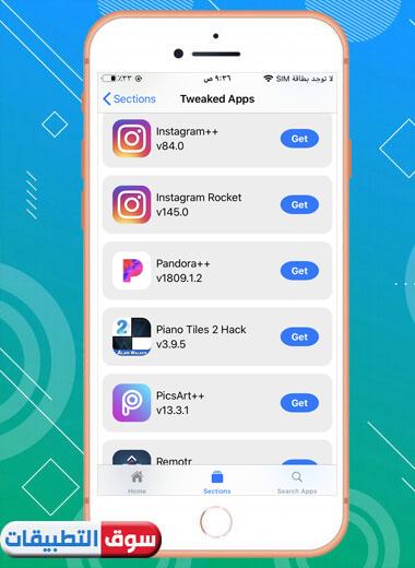 قسم التطبيقات Tweaked Apps  ، تحميل TutuBox للايفون