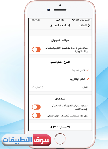 إعدادات تطبيق Storytel