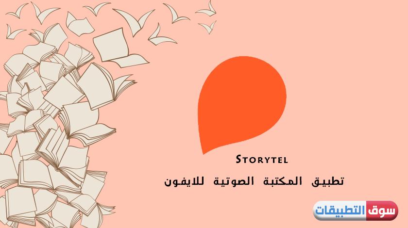 تحميل تطبيق Storytel للايفون مجانا ستوري تيل مكتبة صوتية لآلاف الكتب