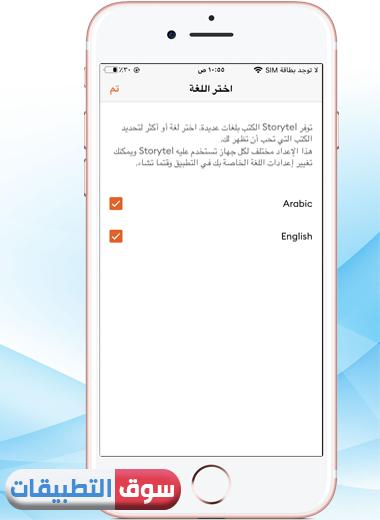 اختيار اللغة الموجودة في برنامج Storytel للايفون