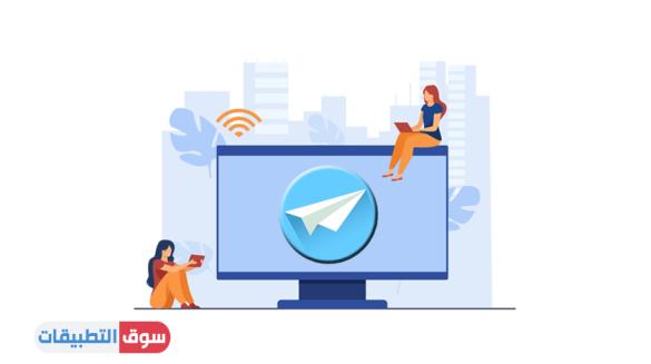 تحميل Telegram للكمبيوتر