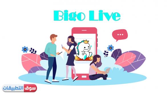 تحميل برنامج Bigo Live للاندرويد