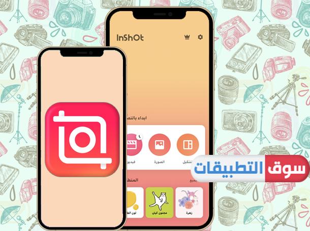 تطبيق InShot للايفون ، برنامج تصميم فيديو مجاني