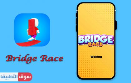 تحميل لعبة bridge race الجديدة للاندرويد 2021