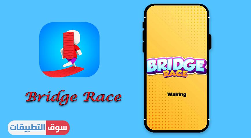 تحميل لعبة Bridge Race Apk للاندرويد برابط مباشر اخر اصدار عدد لانهائي من الاموال