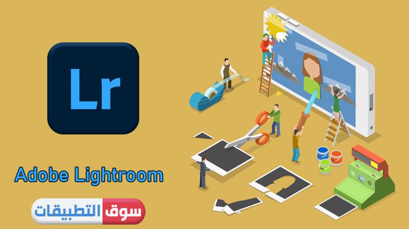 تحميل Lightroom للايفون برنامج لايت روم لصور أكثر احترافية