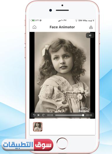 تأثير Face Animator لتحريك الصور القديمة